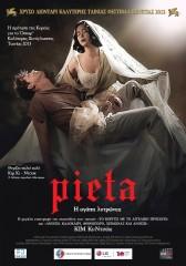Pieta η νέα ταινία του Kim Ki Duk