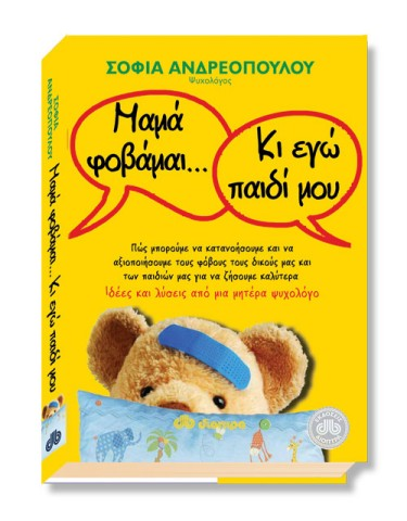 """Παρουσίαση βιβλίου στον παιδικό σταθμό """" Το Μαρουσάκι"""" στις 30 Μάρτη"""