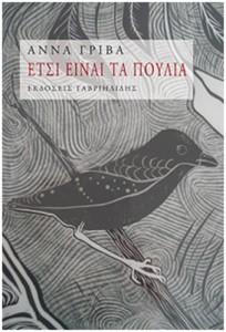 Άννα Γρίβα - Έτσι είναι τα πουλιά, Εξώφυλλο ποιητικής συλλογής