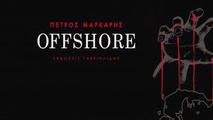 offshore-markaris