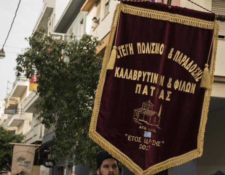 Η ομάδα Καλαβρυτινών και Φίλων Πάτρας στην Παρέλαση Χορευτικών Συγκροτημάτων