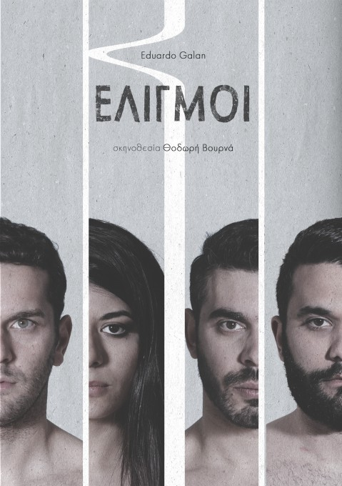 Ελιγμοί - Η αφίσα της παράστασης