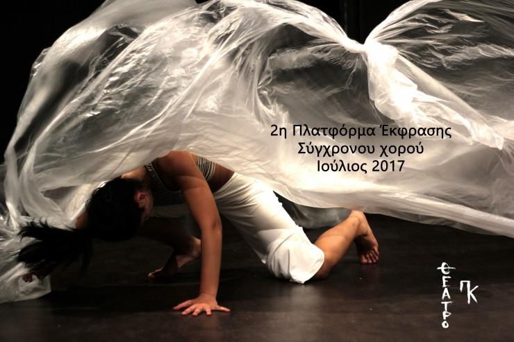 Οι παραστάσεις στη 2η Πλατφόρμα Έκφρασης Σύγχρονου Χορού
