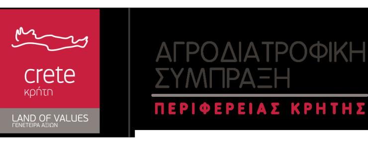 agrodiatrofiki_simpraksi