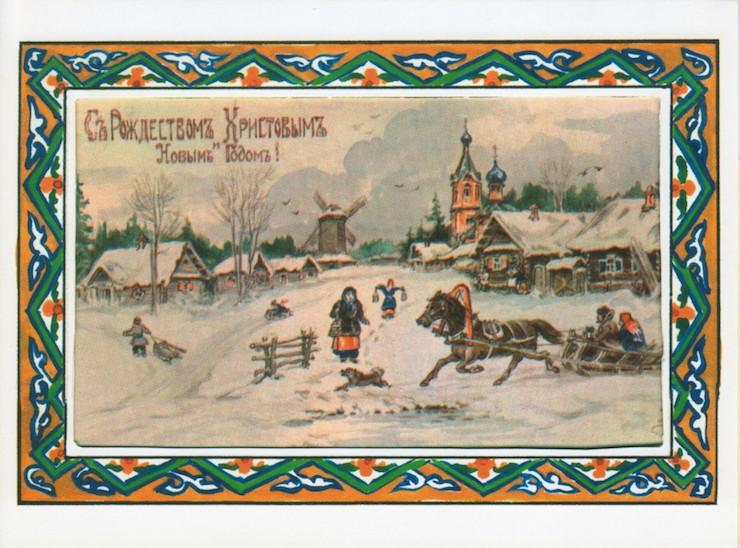 Ρωσική Χριστουγεννιάτικη Κάρτα