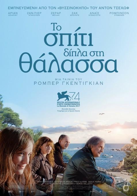 Αφίσα «Το σπίτι δίπλα στη θάλασσα»